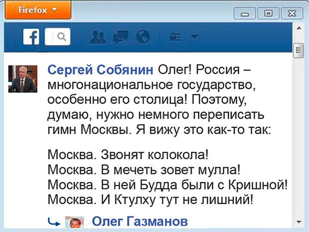 Фото №7 - Что творится на экране компьютера Сергея Собянина