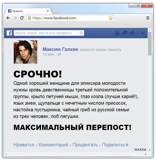 Десктоп Максима Галкина