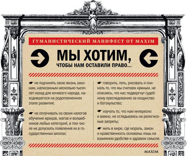 Гуманистический манифест от MAXIM