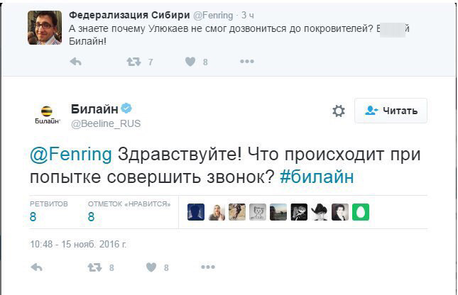 Фото №2 - Избранные шутки о задержании министра экономического развития Алексея Улюкаева