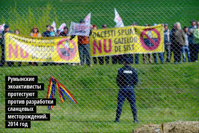 Фото №7 - Сланцевый апокалипсис «Газпрома»