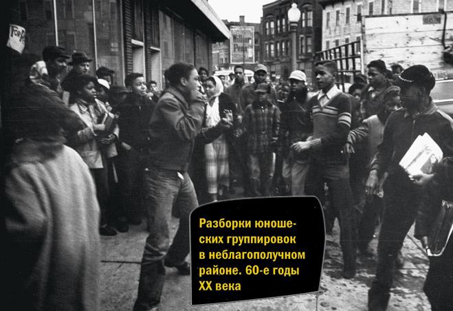 Разборки юношеских группировок в неблагополучном районе. 60-е годы ХХ века