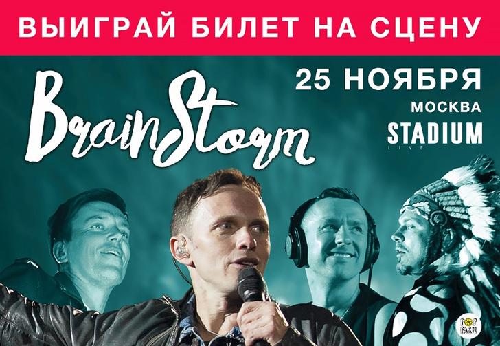 Фото №1 - Выиграй место на сцене рядом с BrainStorm!