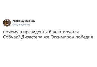 Лучшие шутки о выдвижении Ксении Собчак в президенты!