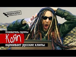 Видеосалон: основатель Korn смотрит и оценивает русские клипы