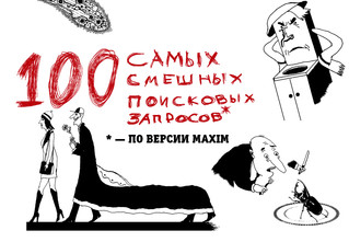 Агна Сесеновмч! 100 самых смешных поисковых запросов