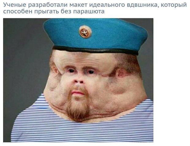 Фото №1 - Лучшие шутки про День ВДВ
