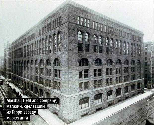 Фото №5 - Человек, который породил современные торговые центры: история Гарри Селфриджа