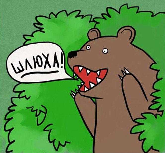 Медведь шлюха пошел откуда