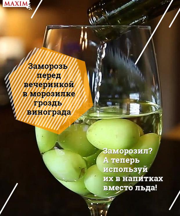 Заморозь перед вечеринкой в морозилке гроздь винограда. Заморозил? А теперь используй их в напитках вместо льда!