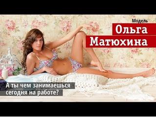 Модель Ольга Матюхина