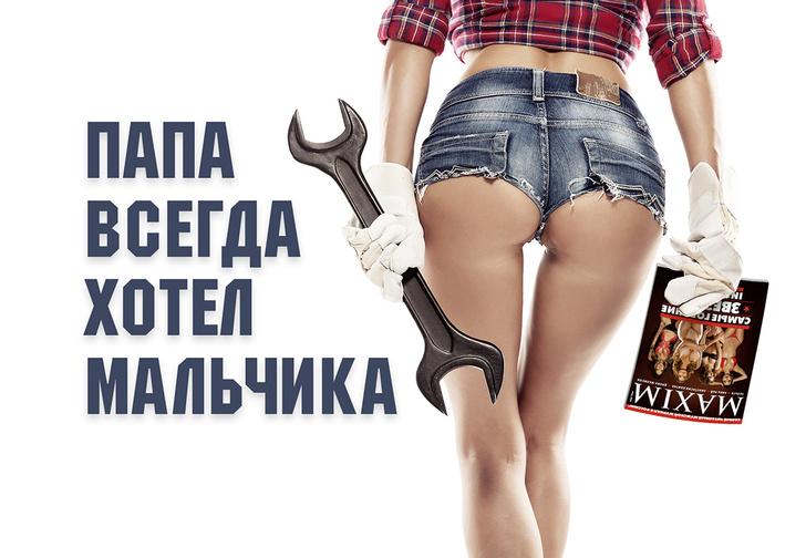 Фото №1 - Рекламные плакаты журнала MAXIM, которые нам запретили публиковать
