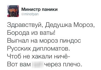 Фото №2 - Избранные шутки о высылке российских дипломатов из США