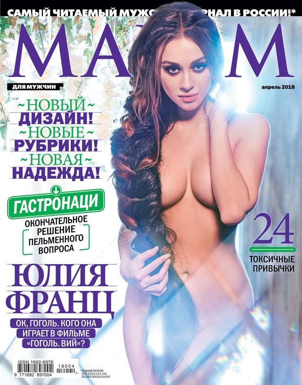MAXIM в апреле: Новый дизайн! Новые рубрики! И Юлия Франц на обложке!