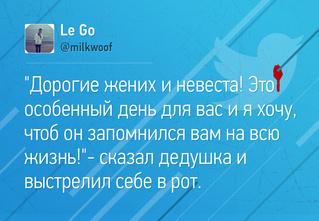 20 лучших шуток недели из русского твиттера