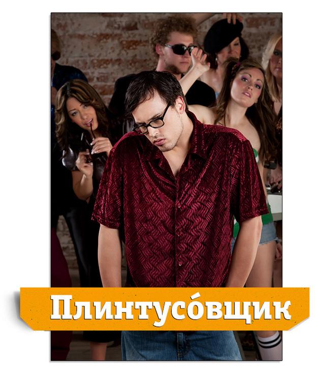 Плинтусовщик