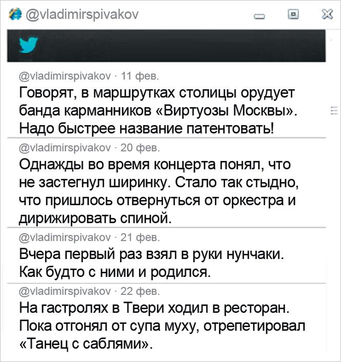 Твиттер Владимира Спивакова