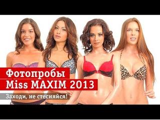 Горячая сотня Miss MAXIM 2013. Часть третья