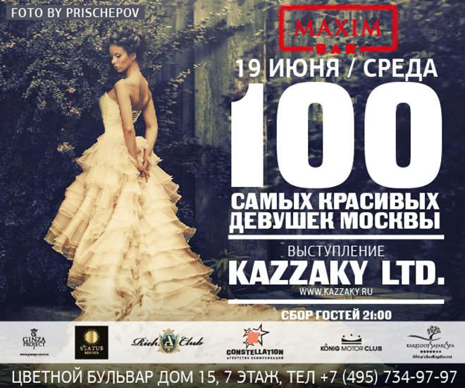 19 июня / среда - ТОП 100 КРАСИВЫХ ДЕВУШЕК МОСКВЫ