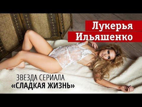 Голая Лукерья Ильяшенко Видео
