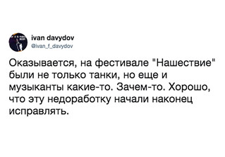 Лучшие шутки о фестивале «Нашествие» и бойкоте музыкантов!