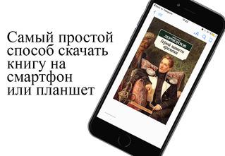 Самый простой способ скачать книжку на смартфон или планшет