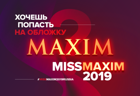 MISS MAXIM 2019 стартовал!