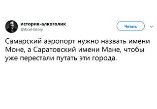 Лучшие шутки про переименование аэропортов и «ЛСДУЗ»