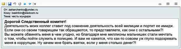 Фото №6 - Что творится на экране компьютера полковника Дмитрия Захарченко