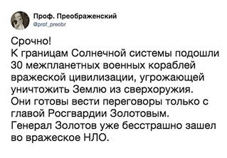 Лучшие шутки о директоре Росгвардии, который обезвредил «террориста» у стен Кремля