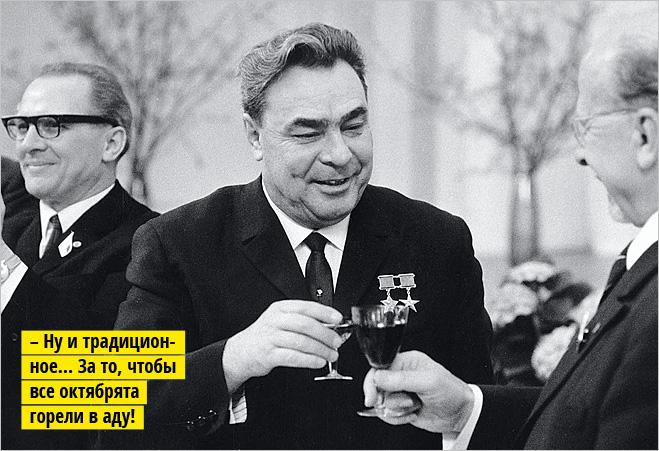 Леонид Ильич Брежнев выпивает
