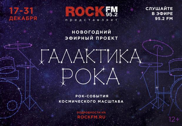 Фото №1 - ROCK FM представляет новогодний проект «Галактика рока