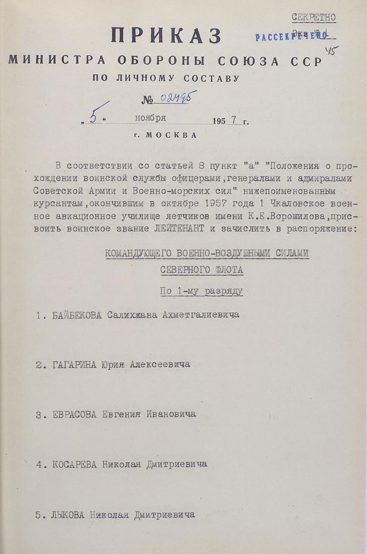 Фото №5 - «Обладает хорошей координацией движений. Умеет хранить военную тайну»: Минобороны опубликовало рассекреченные документы про Гагарина!