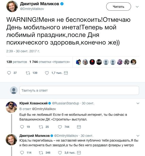 «Император твиттера»: клип Дмитрия Маликова о его новой волне популярности