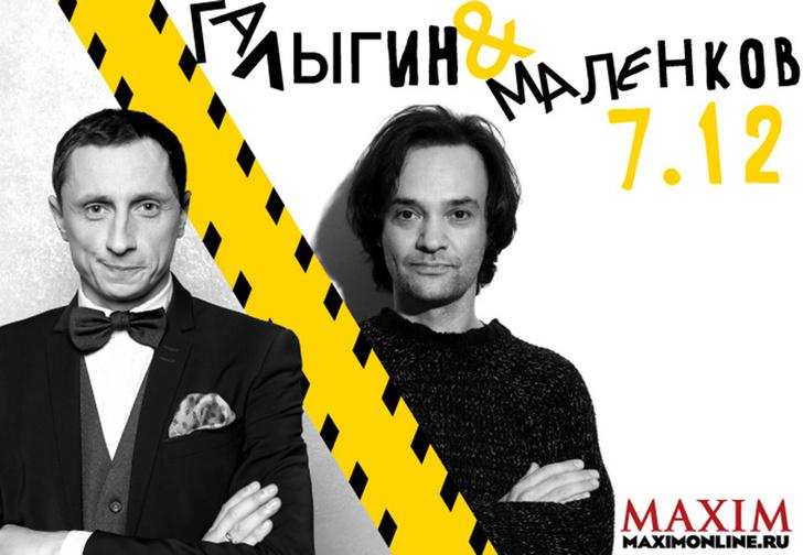 Фото №1 - «Жизнь с препятствиями» Вадим Галыгин и Александр Маленков в премьере юмористической программы