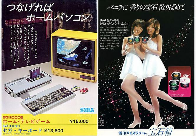 разрыдались умиления увидев рекламу японских видеоигр 80-х