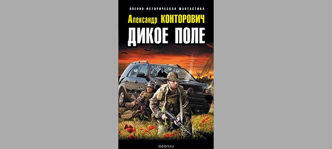 Фото №5 - «Волкодлаки Сталина» и другие безумные книги в жанре русской военно-исторической фантастики