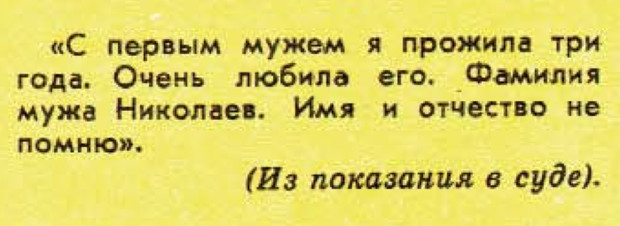 Фото №5 - Идиотизмы из прошлого: 1977 год (выпуск № 8)