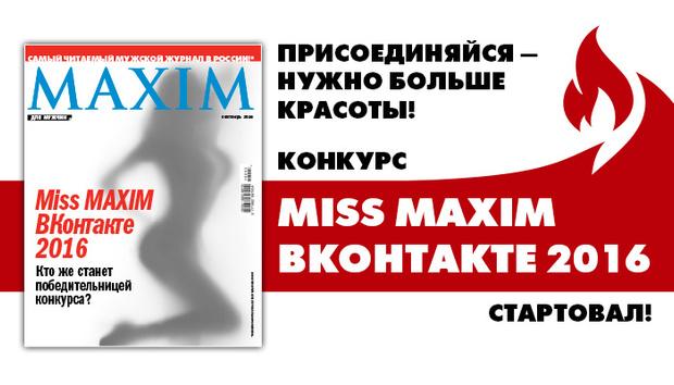 Miss MAXIM ВКонтакте 2016