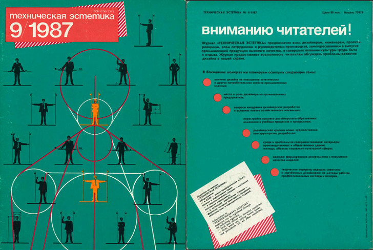Фото №2 - Советский «умный дом», придуманный 33 года назад