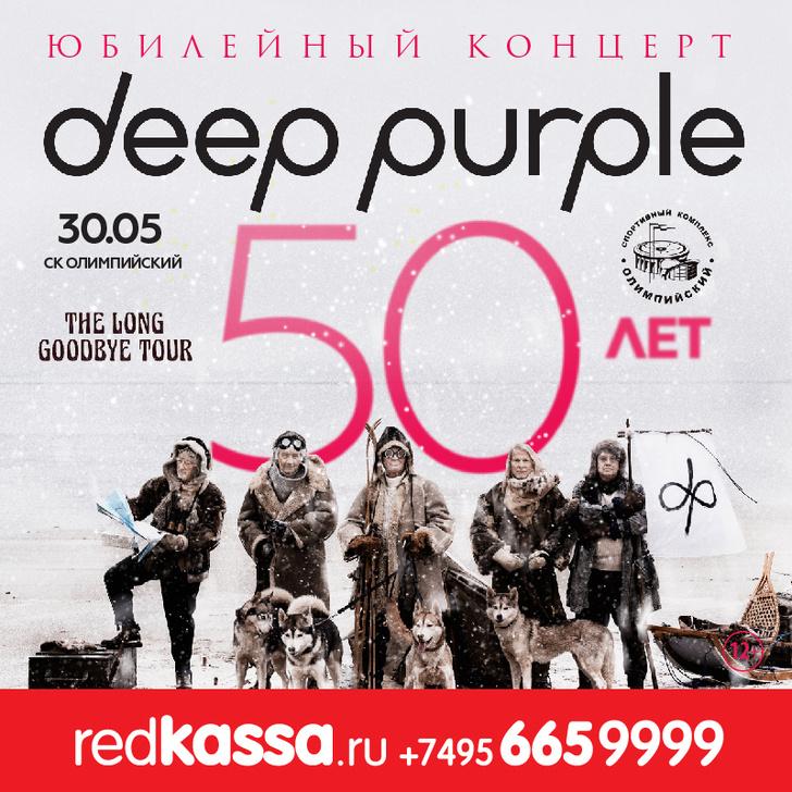 Фото №1 - Deep Purple отметит свое 50-летие в Москве и Питере
