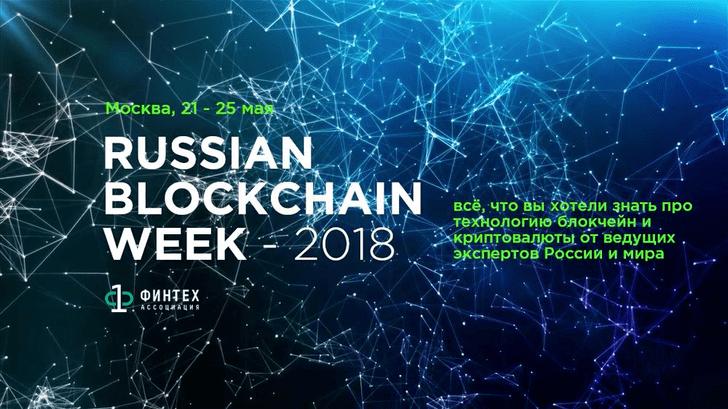 Приходи на ведущее событие года в области блокчейн-технологий и криптовалют — Russian blockchain week 2018