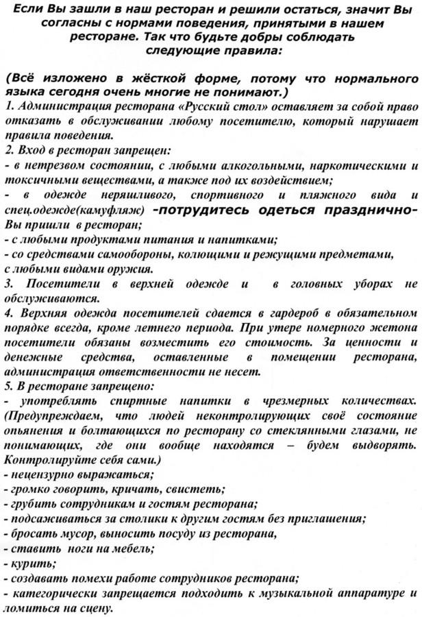 Фото №2 - «Потрудитесь одеться празднично!», или Самый негостеприимный ресторан в России