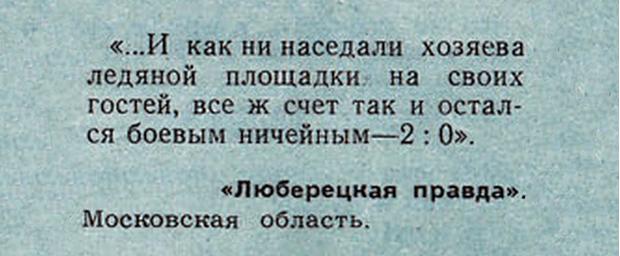 Фото №19 - Идиотизмы из прошлого: 1969 год (выпуск №2)