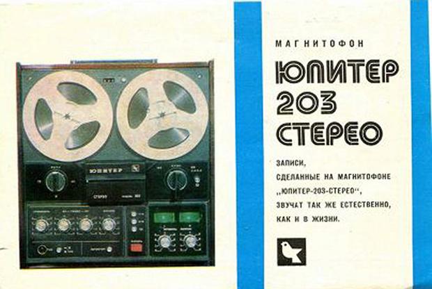 Фото №36 - Советская реклама гаджетов