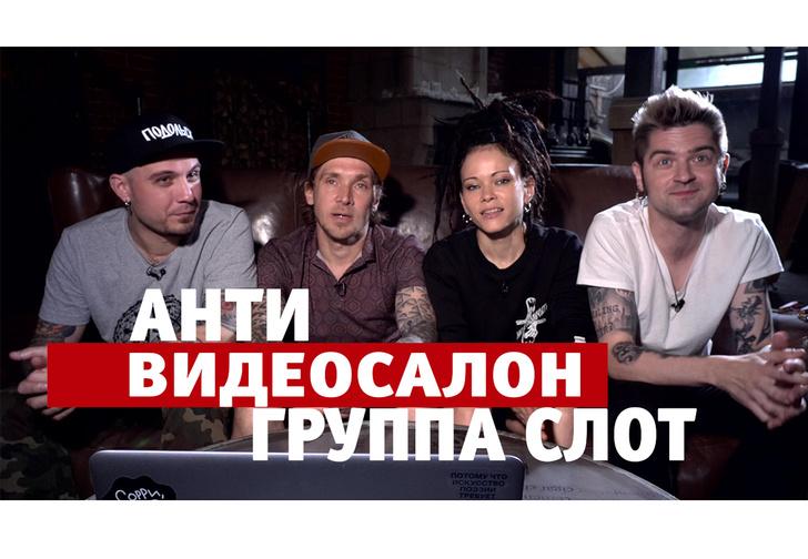 Фото №1 - «Антивидеосалон», долгожданный новый выпуск: группа «Слот»
