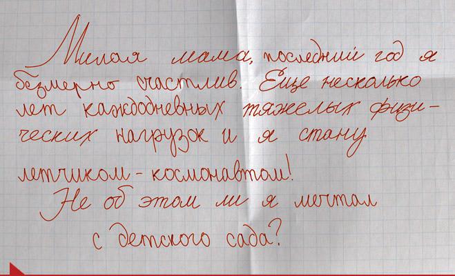 Фото №11 - Как определить характер по почерку