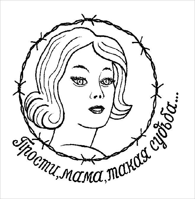Тюремные татуировки проституток проститутки чебоксар номерами