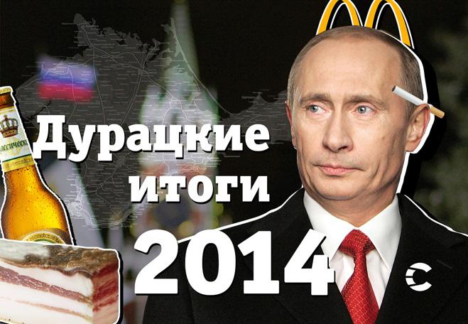 Дурацкие итоги 2014 года