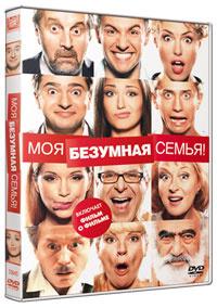 Выиграй DVD «Моя безумная семья»